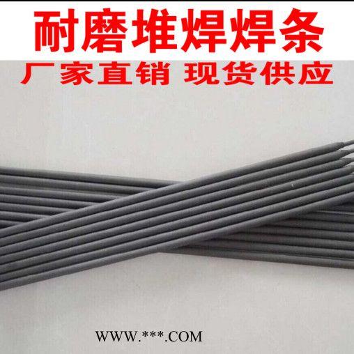 金创牌 ZD6锤头专用耐磨堆焊焊条 ZD6抗冲击耐磨电焊条 耐磨焊条
