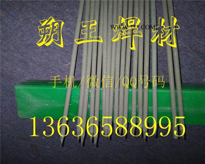 上海供应磨煤机锤头堆焊焊条,冲击板用耐磨焊条,焊丝厂家