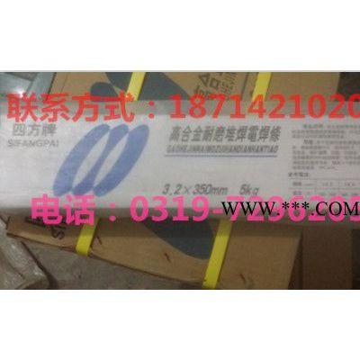 四方牌 JHY-2c锤头碳化钨合金耐磨堆焊电焊条 高合金耐磨焊条