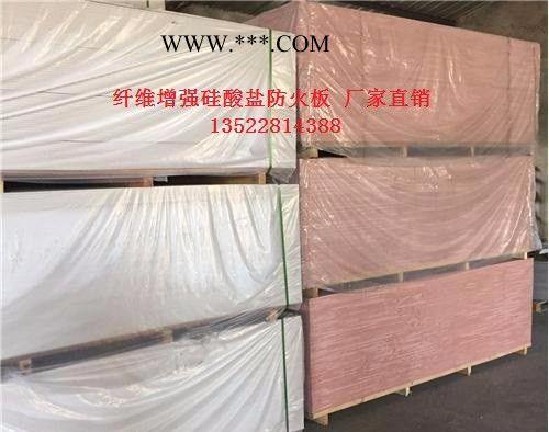 北京腾创1220*2440*8-12mm 硅酸盐防火板