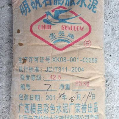供应云燕42.5R云燕膨胀水泥