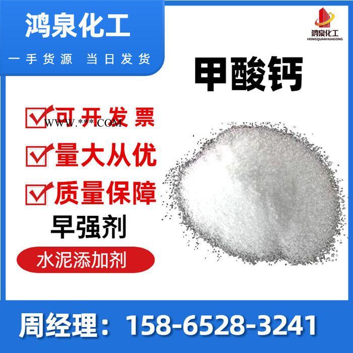 甲酸钙特点甲酸钙早强剂水泥添加剂质量稳定