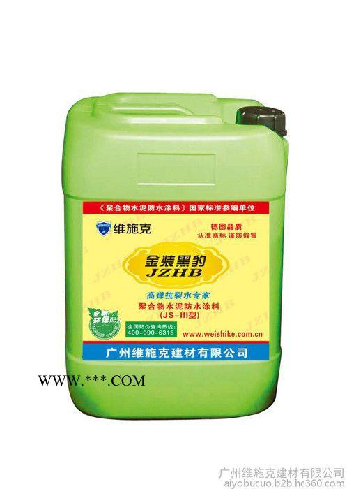 维施克 金装黑豹聚合物水泥防水涂料 (水泥添加剂)