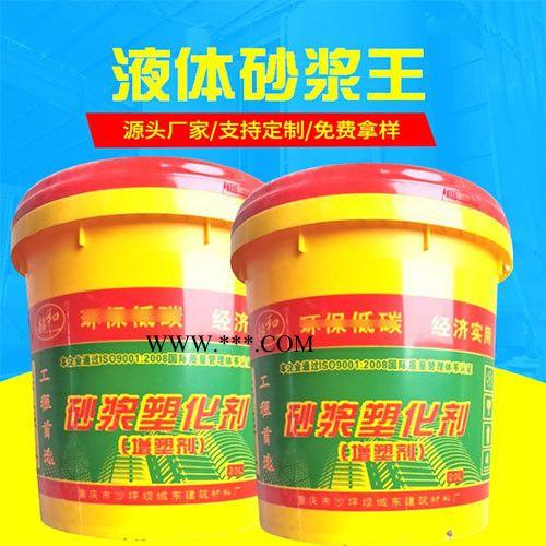 重庆液体砂浆王 砂浆添加剂 砂浆宝 浓缩型砂浆塑化剂砌墙抹灰水泥添加剂批发