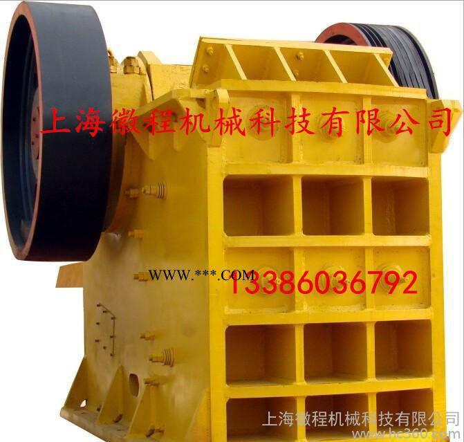 上海徽程机械颚式破碎机及其配件