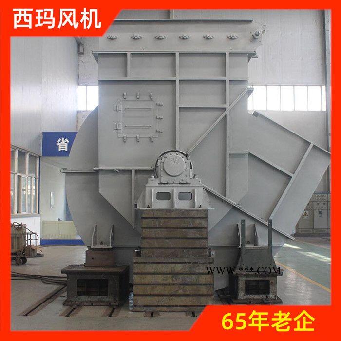 西玛风机 6-29F离心通引风机 回转窑高温风机 65年老企 **