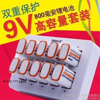 倍量 10槽9v充电电池套装 9v锂电池充电器套装麦克风无线