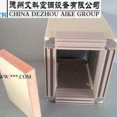 艾科**无氯玻镁风管、玻镁风管、镀锌铁皮风管、酚醛复合风管