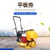 【君和机械】路面平板夯沥电动汽油夯实机建筑工程单双向夯实机