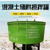 厂家直销混凝土储料罐细石砂浆二次结构砼5立方省工储存罐搅拌罐