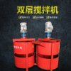 立式沙灰搅拌机 多功能双层加厚砂浆搅拌机 平口小型砂浆搅拌桶