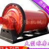 卧式选矿球磨机 2200×7000型耐火材料球磨机 小型卧式水泥球磨机
