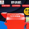 全自动电加热炒货机 滚筒温控型炒料机 50KG板栗花生瓜子炒货机