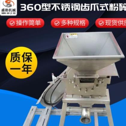 360型不锈钢齿爪式粉碎机 辣椒超细打粉机 玉米小麦大米磨粉机