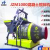 批发 建筑机械 jzm1000混凝土搅拌机 单次料1立方 大滚筒搅拌机