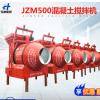 厂家直供 摩擦滚筒搅拌机 小型混凝土搅拌机 jzm500混凝土搅拌机
