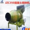 源头厂家直供小型搅拌机 水泥砂浆滚筒搅拌机jzc350混凝土搅拌机