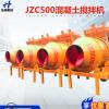 厂家 建筑机械 小型搅拌机 滚筒搅拌机 jzc500混凝土搅拌机