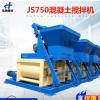 厂家直供建筑机械 js750混凝土搅拌机 卧式双轴强制式搅拌机