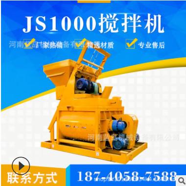 厂家直销JS750强制搅拌机 双卧轴混凝土搅拌机 工程建筑设备