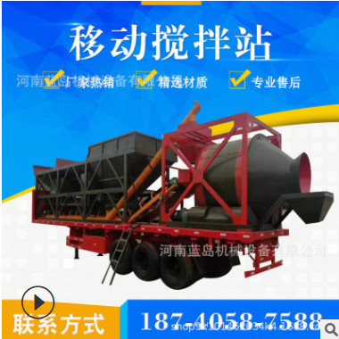 厂家直销 车载式搅拌站 流动式水泥混合设备 移动式混凝土搅拌站