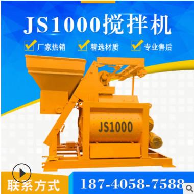 现货 JS750双卧轴强制式混凝土搅拌机 JS系列搅拌站专用设备