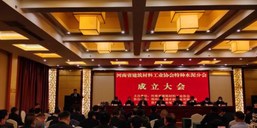 """聚力打造""""中原特种材料之都"""" 河南建筑材料工业协会特种水泥分会成立"""