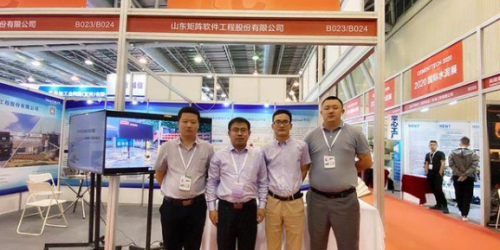 矩阵软件参加2020年中国国际水泥技术及装备展览会