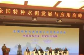 《中国硫(铁)铝酸盐水泥发展蓝皮书》 新书首发式在西安成功举办