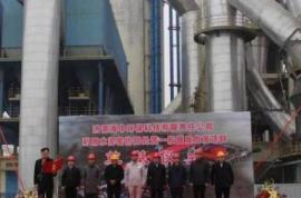 中国建材与海螺合资项目进入试生产阶段
