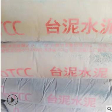 台泥牌高热P.O 42.5R高抗硫酸盐性普通硅酸盐灰色建筑水呢批发