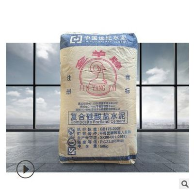 花都金羊牌P.C32.5R中抗硫酸盐性公用复合硅酸盐灰色散装水泥批发