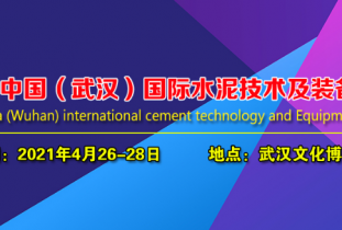 水泥技术展 2021【武汉】水泥技术及装备展览会