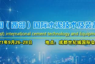 2021中国【西部】国际水泥技术及装备展览会