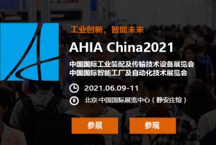 中国(北京)国际工业装配及传输技术设备展览会