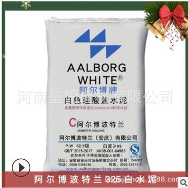 新乡阿尔博仙鹿牌32.5白水泥 调配涂料批墙腻子白度高现货大量出