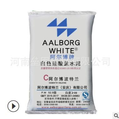 郑州阿尔博525白水泥 强度高白度优可用于工艺品雕塑水磨石施工