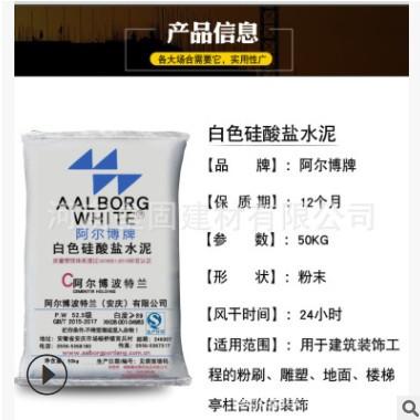 阿尔博仙鹿牌325硅酸盐白水泥内外墙饰面批刮