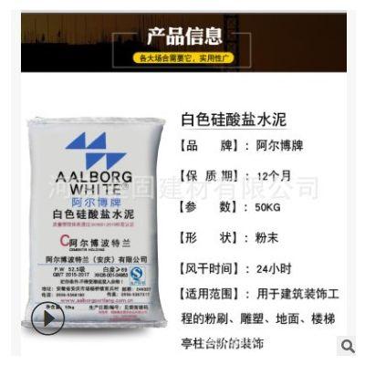 阿尔博波特兰高白度425白水泥白度不低于89做水磨石清水混凝土