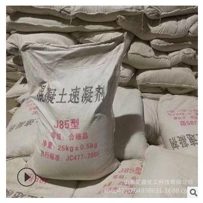 厂家供应高效混凝土速凝剂 水泥砂浆快干剂 地铁隧道专用速凝剂
