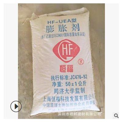 厂家混凝土UEA膨胀剂 水泥膨胀剂 建筑用膨胀剂 深圳东莞惠州广州