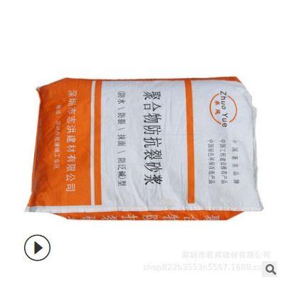 聚合物砂浆 聚合物保温砂浆 聚合物水泥砂浆 内外墙抹灰修补