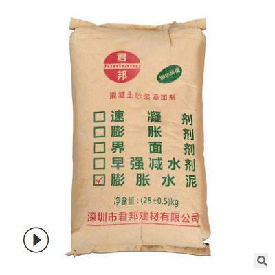广东厂家 膨胀水泥 君邦膨胀水泥 环保产品25kg
