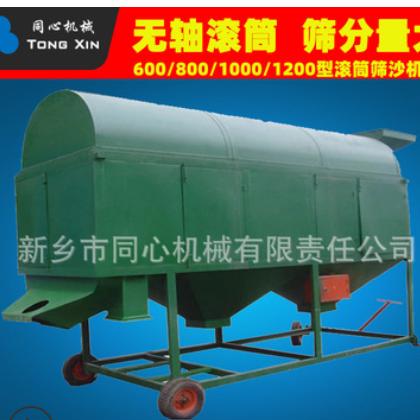 同心可定制移动式煤场煤矿滚筒筛 砂石石料颗粒无轴滚筒筛分选机