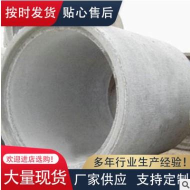 厂家销售水泥管涵大口径水泥管钢筋混凝土排水工程排水管批发定制