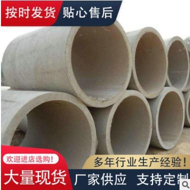 厂家销售下水道水泥管排污管道排水管钢筋混凝土二级水泥管