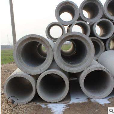 货源供应混凝土水泥管平口水泥管钢筋混凝土管子厂家供应