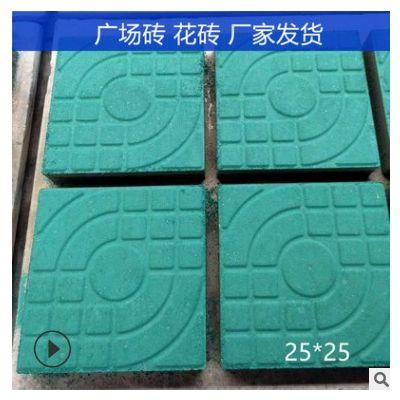 路面彩砖水泥彩砖绿色25*25生态砖广场砖人行道砖马路花砖透水砖