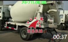 00:37 5立方混凝土水泥搅拌罐,商砼混凝土水泥搅拌运输车