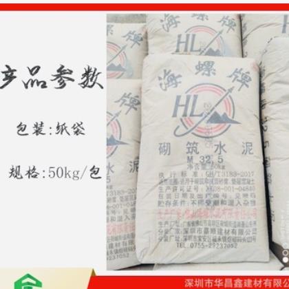 散、包装水泥深圳项目直供(海螺M32.5)用心服务、品质首选
